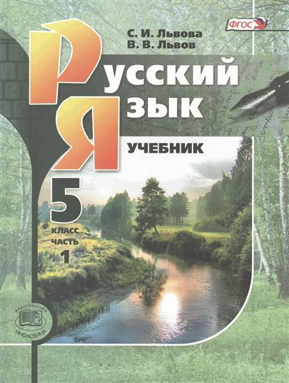 Русский язык. 5 класс. Учебник (комплект из 3 книг)