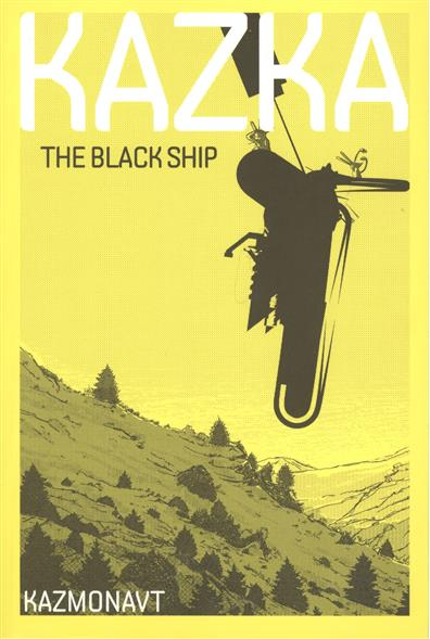 Kazka. The Black Ship