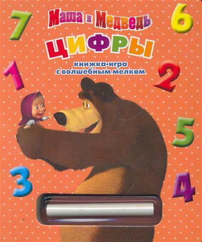 Маша и Медведь Цифры