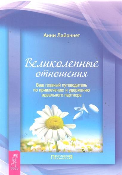 Великолепные отношения: ваш главный путеводитель...