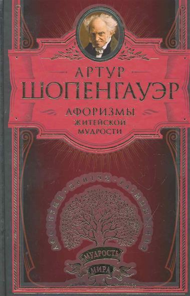 Шопенгауэр А. Афоризмы житейской мудрости