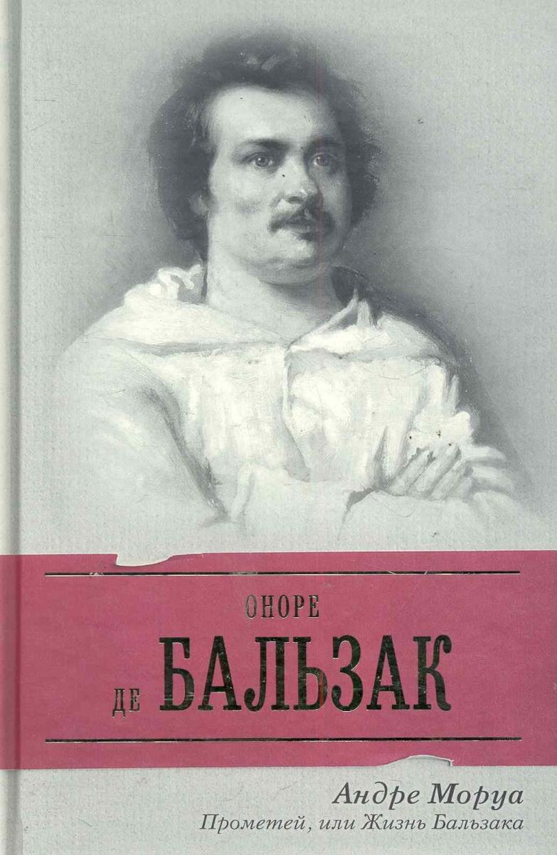Моруа А. или Жизнь Бальзака