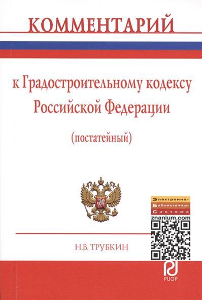 Комментарий к Градостроительному кодексу Российской Федерации (постатейный)