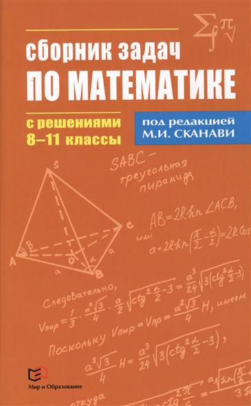 Сборник задач по математике с решениями. 8-11 классы