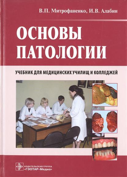 Митрофаненко В., Алабин И. Основы патологии. Учебник (+CD)
