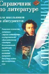 Справочник по литературе
