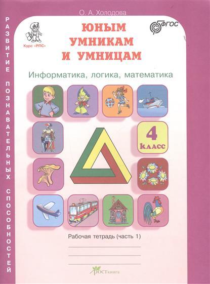 Юным умникам и умницам. Информатика, логика, математика. 4 класс. Развитие познавательных способностей. Рабочая тетрадь (комплект из 2-х книг)