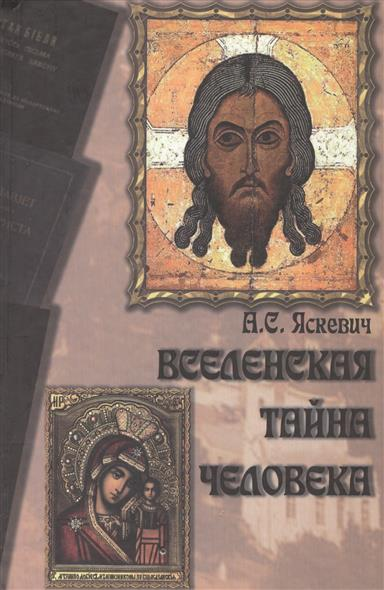 Яскевич А. Вселенская тайна человека