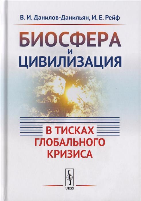 Данилов-Данильян В., Рейф И. Биосфера и цивилизация. В тисках глобального кризиса ивенс с как небеса темны 1400 дней в тисках нацистского террора