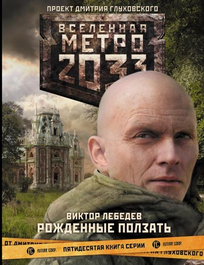 Лебедев В. Метро 2033: Рожденные ползать janaway christopher better consciousness schopenhauer s philosophy of value