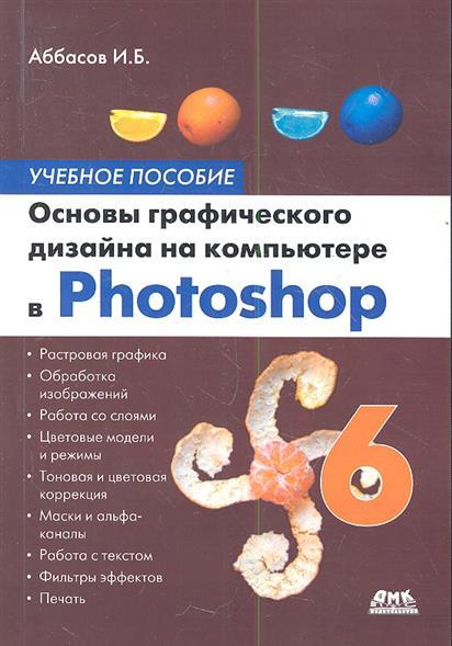 Основы графического дизайна на компьютере в Photoshop