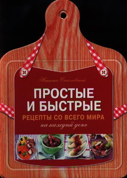 Соколовский Н. Простые и быстрые рецепты со всего мира на каждый день