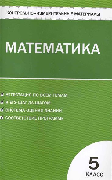Попова Л. (сост.) КИМ Математика 5 кл ситникова т сост ким математика 1 кл