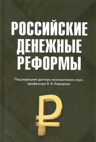 Белоусов В.: Российские денежные реформы Монография