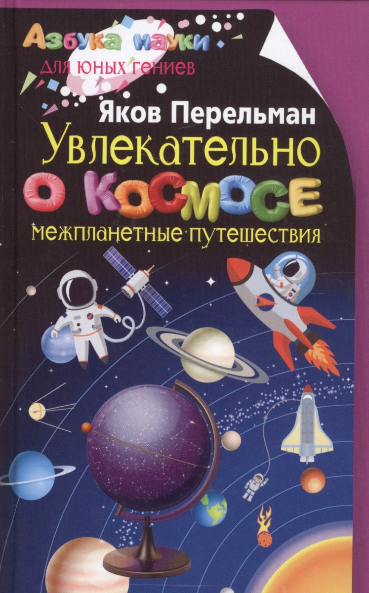 Перельман Я. Увлекательно о космосе. Межпланетные путешествия