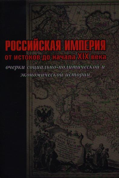 Российская империя от истоков до начала XIX века. Очерки социально-политической и экономической истории