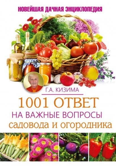 Кизима Г. 1001 ответ на важные вопросы садовода и огородника