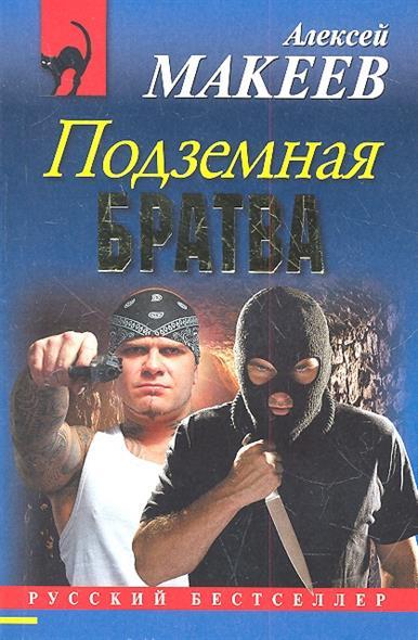 Макеев А. Подземная братва книги эксмо сыны анархии братва
