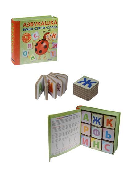 Гагарина М. (ред.) Азбукашка. Буквы. Слоги. Слова. 9 книжек-кубиков измайлова е ред мир машин 9 развивающих книжек кубиков