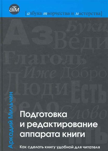 Подготовка и редактирование аппарата книги