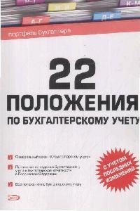 22 положения по бух. учету