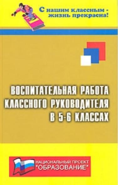 Воспитательная работа клас. руководителя в 5-6 кл