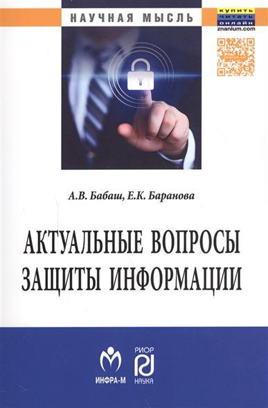 Актуальные вопросы защиты информации. Монография