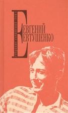 Евгений Евтушенко. Собрание сочинений. Том 4