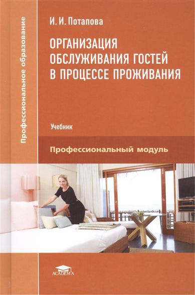 Потапова И. Организация обслуживания гостей в процессе проживания. Учебник купить частный дом в ейске для проживания