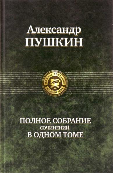 Пушкин Полное собрание сочинений в одном томе