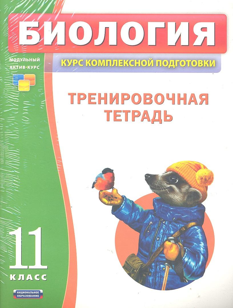 Рохлов В., Никишова Е. Биология. 11 класс. Тренировочная тетрадь. Итоговые проверочные работы. Учебная книга (комплект из 3 книг) е матюшкина е оковитая серия очень прикольная книга комплект из 3 книг