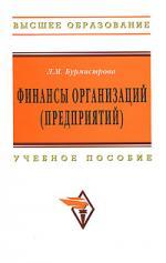 Бурмистрова Л. Финансы организаций