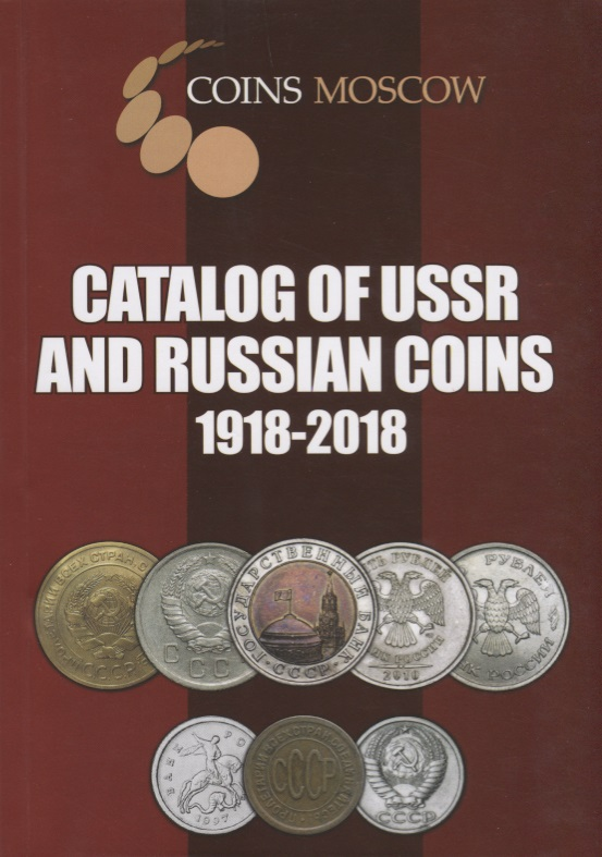 Catalog of USSR and Russian Coins. 1918-2018 catalog of ussr and russian coins 1918 2018