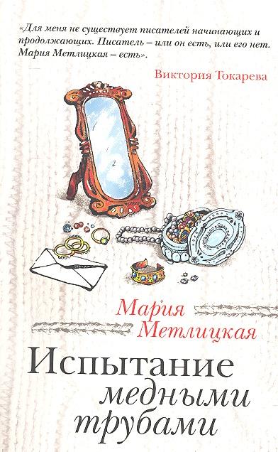 Метлицкая М. Испытание медными трубами метлицкая м на круги своя