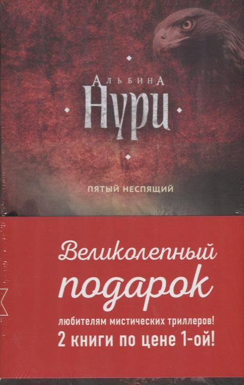 Нури А. Пятый неспящий. Вычеркнутая из жизни (комплект из 2 книг) дело всей жизни комплект из 2 книг