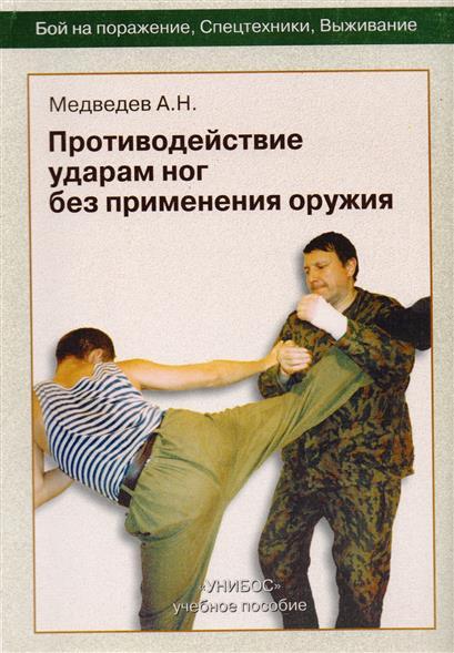 Противодействие ударам ног без применения оружия. Пособие для 1-2-й ступени