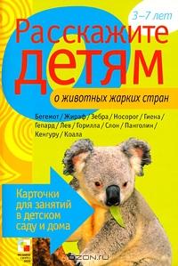 Расскажите детям о животн. жарк. стран Карточки для занятий...3-7 лет