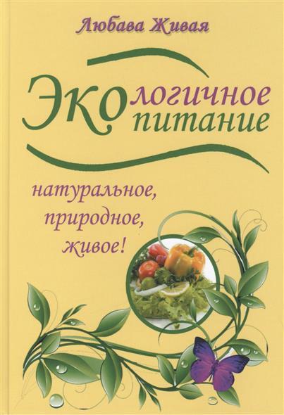 Экологическое питание: натуральное, природное, живое!