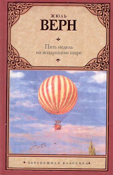 Пять недель на воздушном шаре / five weeks in a balloon (1962) dvdrip