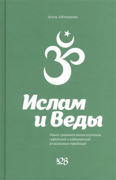 Айтжанова А. Ислам и Веды