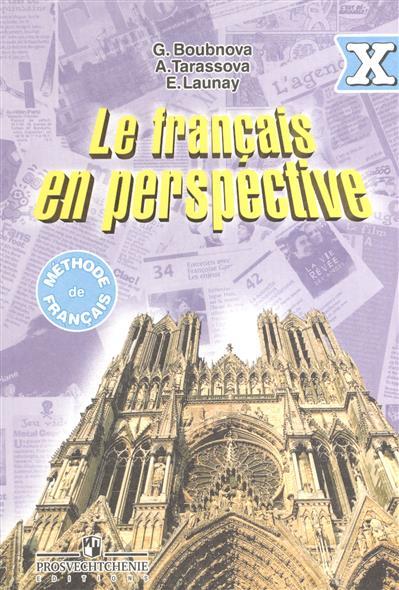 Французский язык. X класс. Учебник для общеобразовательных организаций и школ с углубленным изучением французского языка. 3-е издание