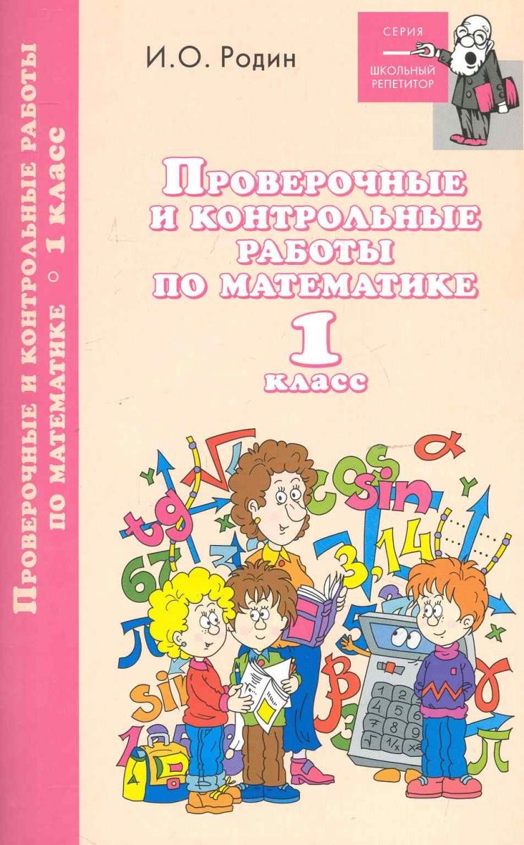 Родин И. Проверочные и контр. работы по математике 1 кл родин и примеры по математике 4 кл