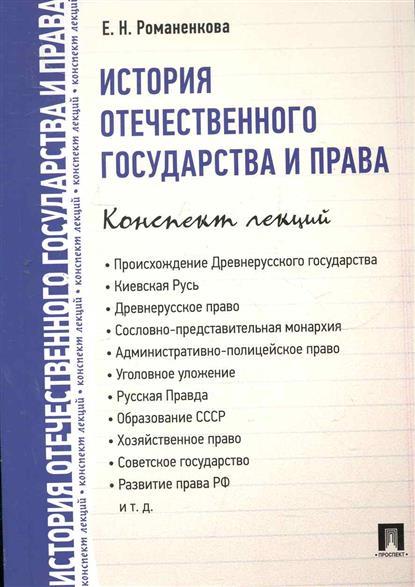 Романенкова Е. История отечественного государства и права Конспект лекций