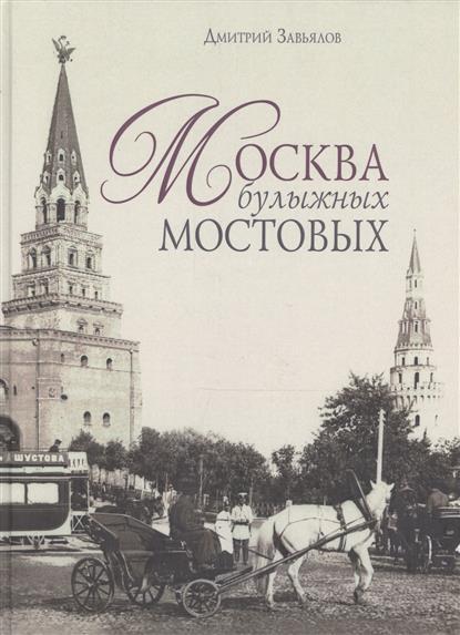 Завьялов Д. Москва булыжных мостовых двигатели для то 28 д 260 москва