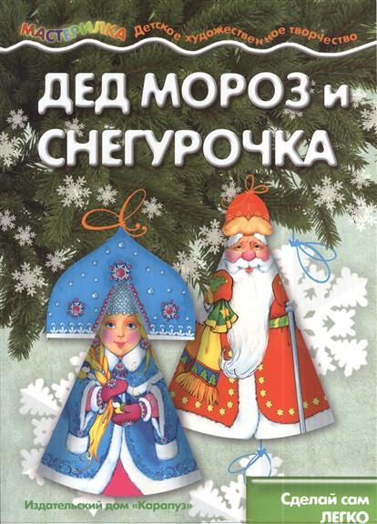 Дед Мороз и Снегурочка. С наклейками. Детское художественное творчество