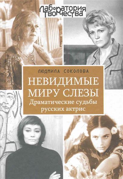 Невидимые миру слезы Драматические судьбы рус. актрис