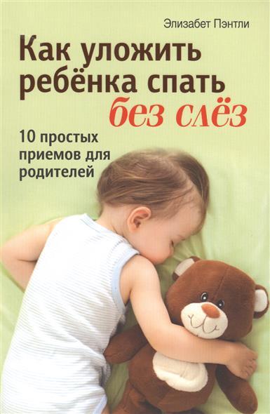 Как уложить ребенка спать без слез. 10 простых приемов для родителей