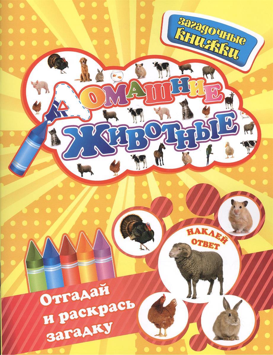 Шигарова Ю. Домашние животные шигарова ю кролик вася роет норку