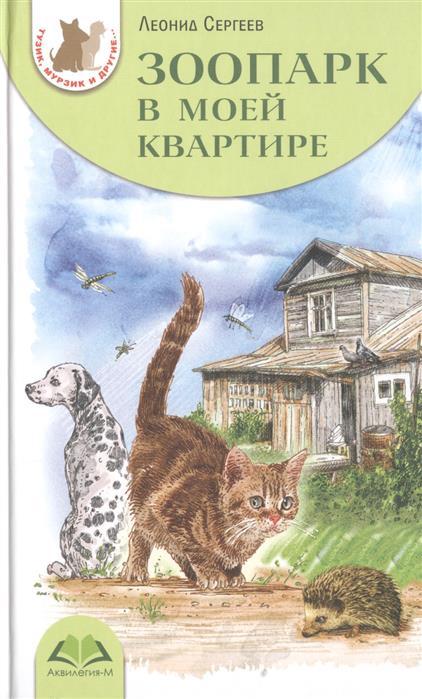 Сергее Л. Зоопарк моей картире
