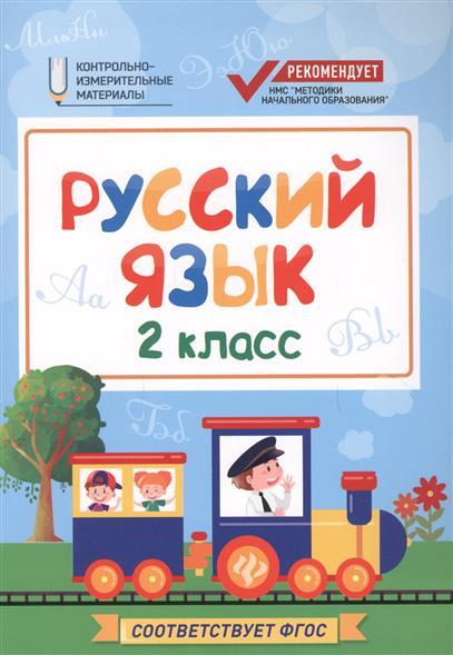 Хуснутдинова Ф.: Русский язык. 2 класс